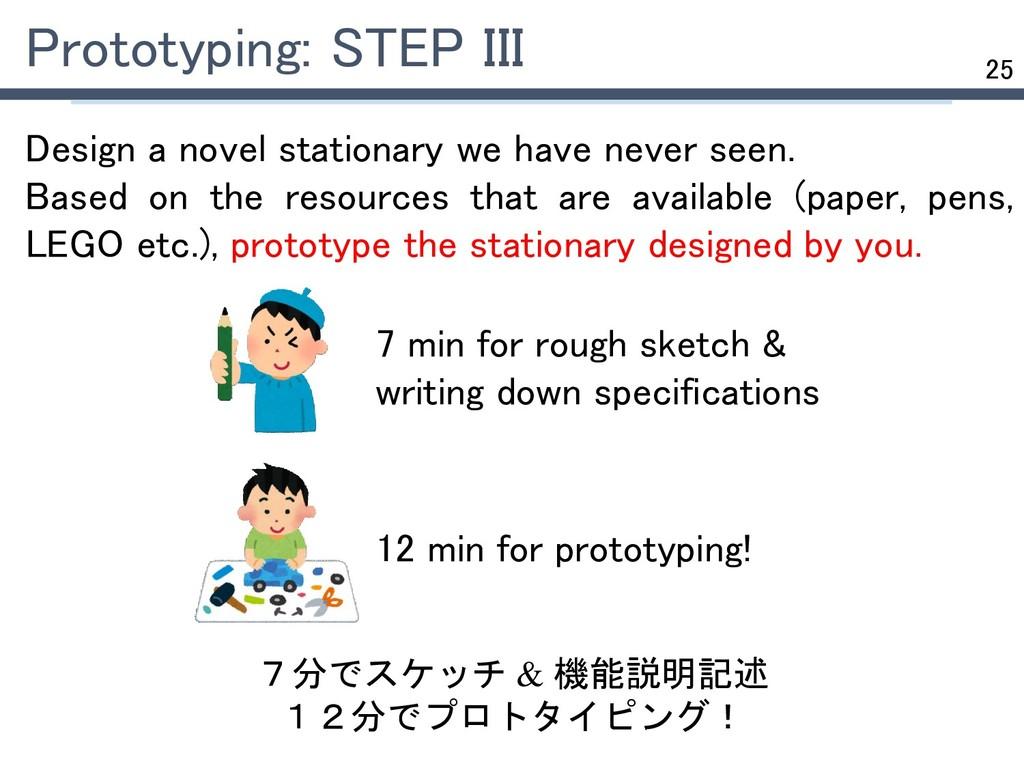25 7分でスケッチ & 機能説明記述 12分でプロトタイピング! Prototyping: ...
