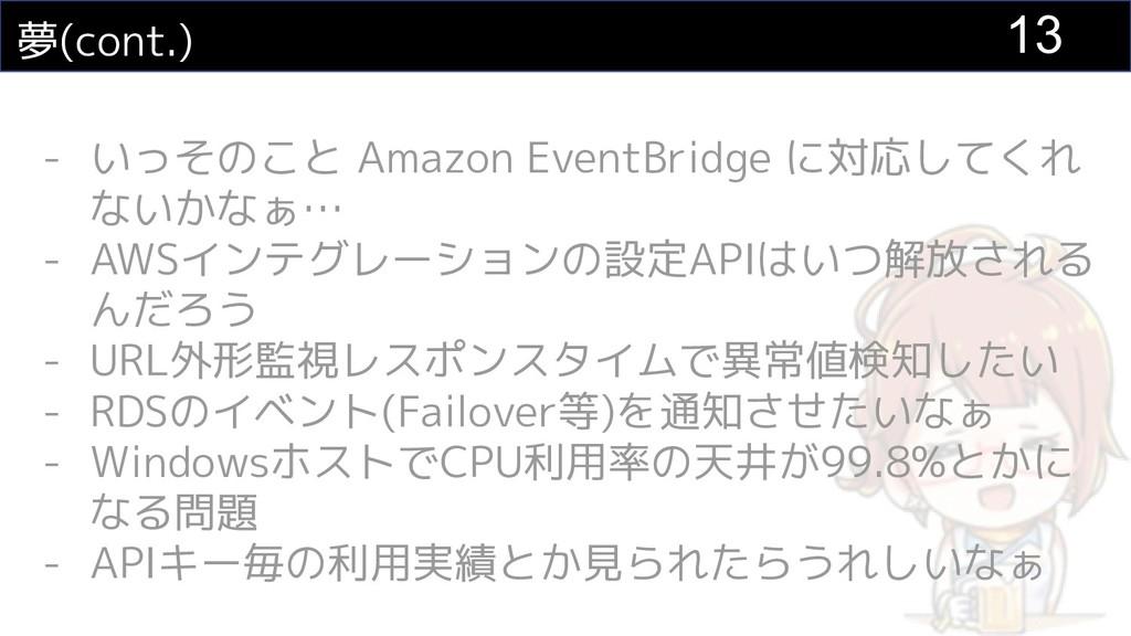 - いっそのこと Amazon EventBridge に対応してくれ ないかなぁ… - AW...