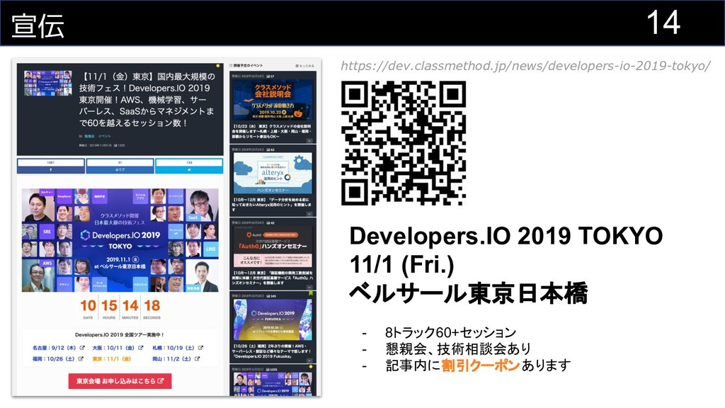 14 宣伝 https://dev.classmethod.jp/news/developer...
