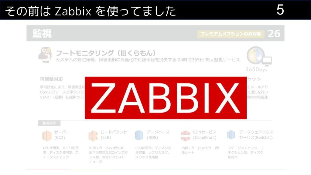 5 その前は Zabbix を使ってました