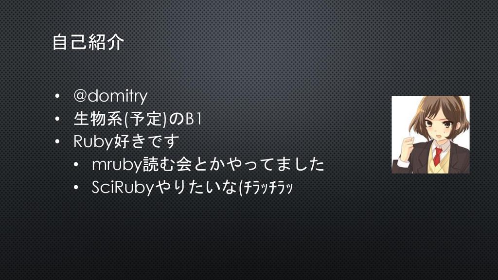 自己紹介 • @domitry • 生物系(予定)のB1 • Ruby好きです • mruby...