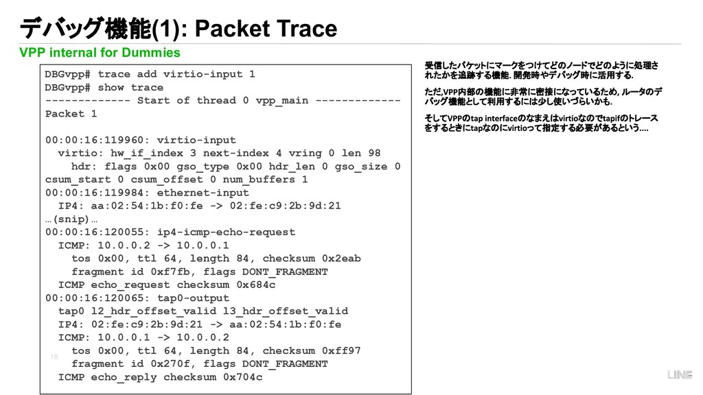 18 デバッグ機能(1): Packet Trace VPP internal for Dum...