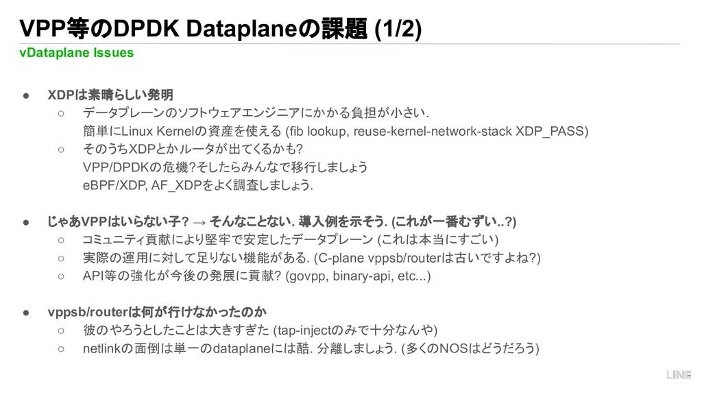 VPP等のDPDK Dataplaneの課題 (1/2) vDataplane Issues ...