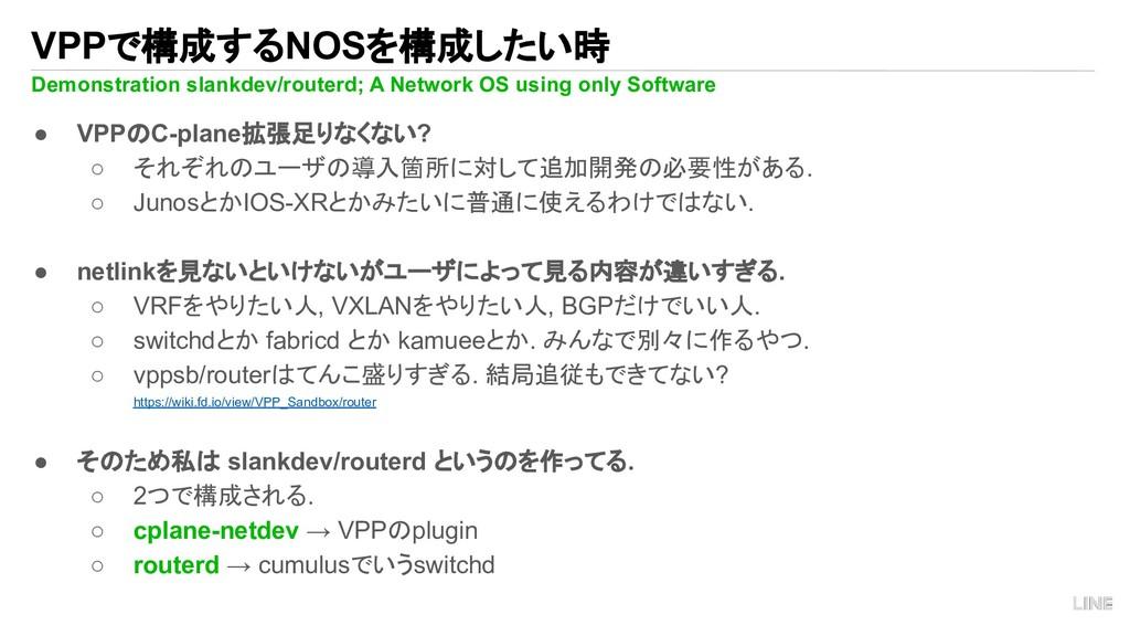 VPPで構成するNOSを構成したい時 Demonstration slankdev/route...