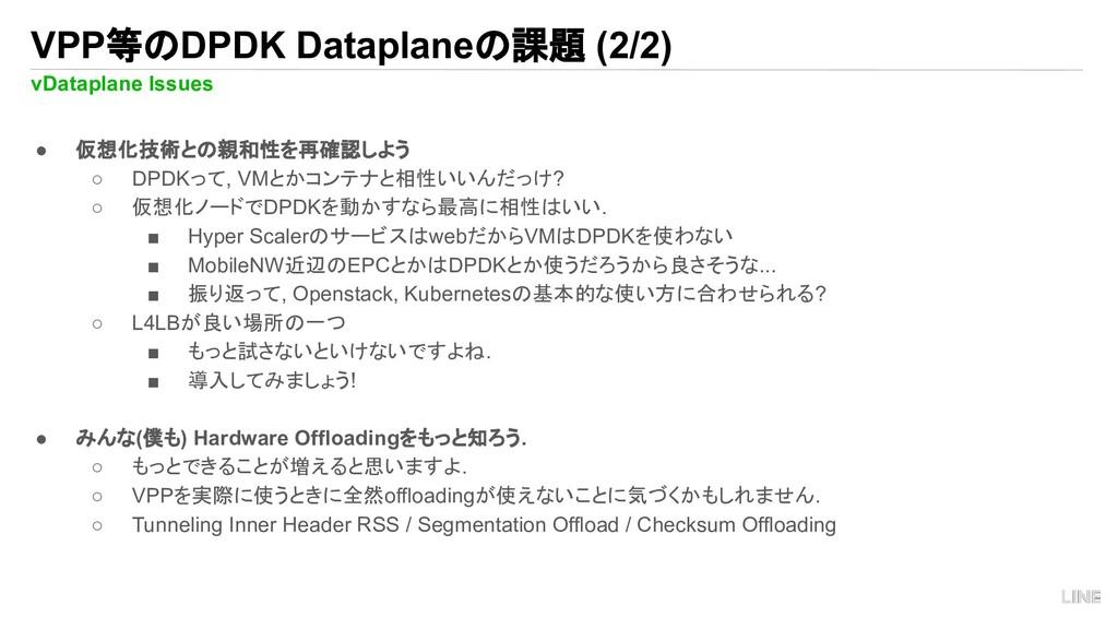 VPP等のDPDK Dataplaneの課題 (2/2) vDataplane Issues ...