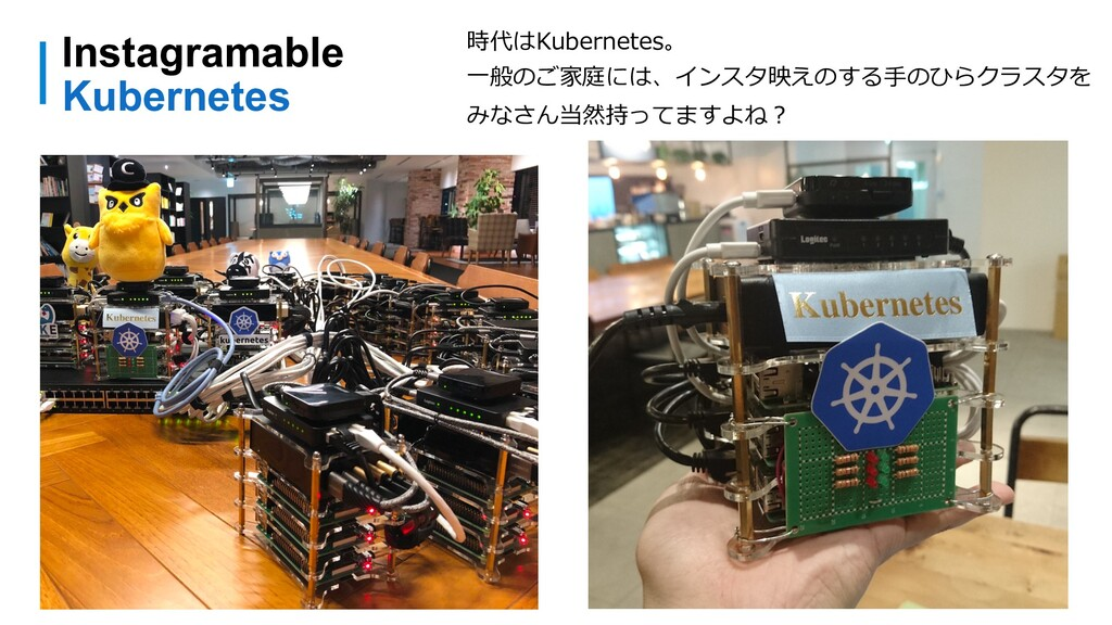Instagramable Kubernetes 時代はKubernetes。 ⼀般のご家庭に...