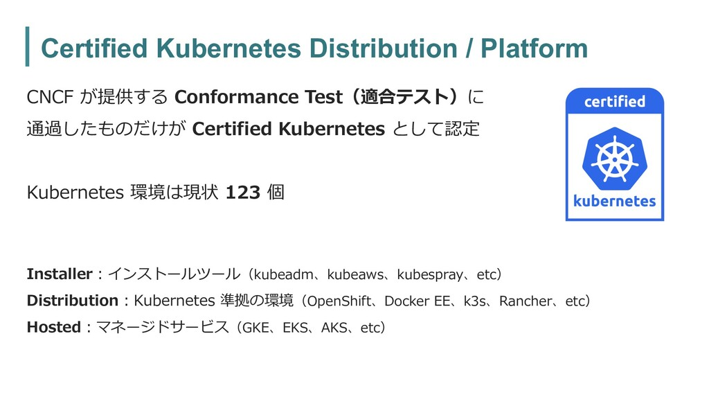 Certified Kubernetes Distribution / Platform CN...