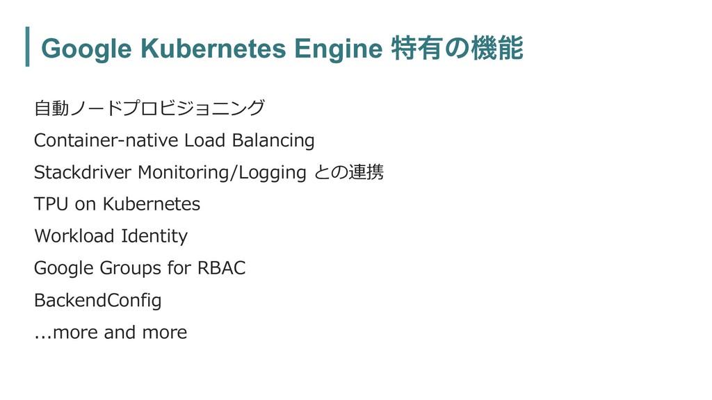 Google Kubernetes Engine ಛ༗ͷػ ⾃動ノードプロビジョニング Co...
