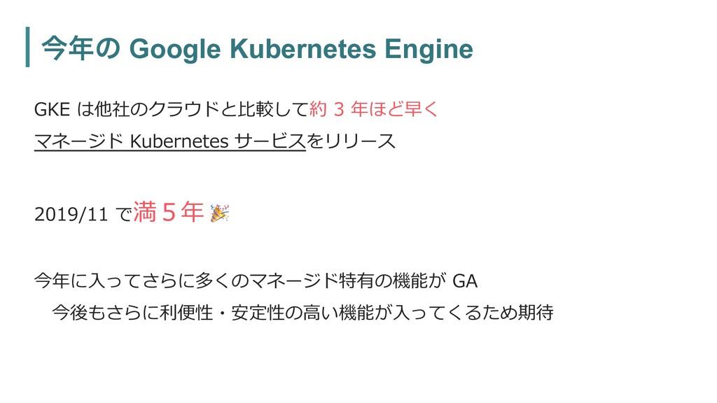 ࠓͷ Google Kubernetes Engine GKE は他社のクラウドと⽐較して約...