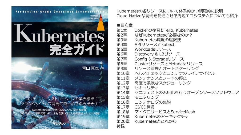 Kubernetesの各リソースについて体系的かつ網羅的に説明 Cloud Nativeな開発...