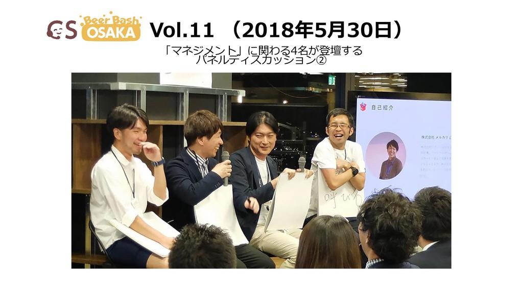 「マネジメント」に関わる4名が登壇する パネルディスカッション② Vol.11 (2018年5...