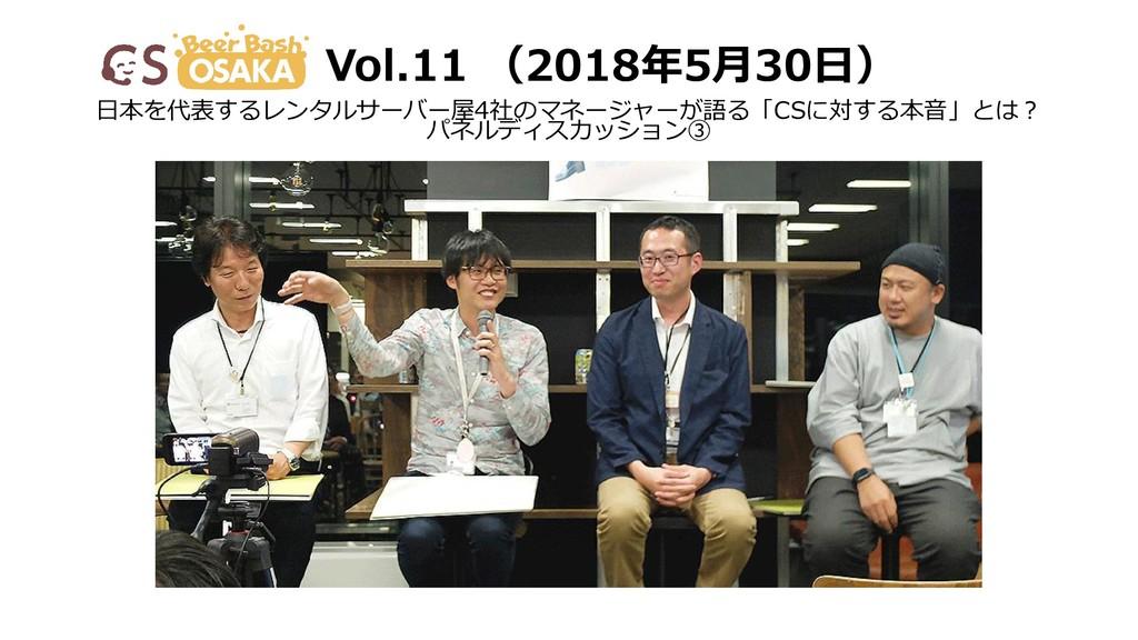 日本を代表するレンタルサーバー屋4社のマネージャーが語る「CSに対する本音」とは? パネルディ...