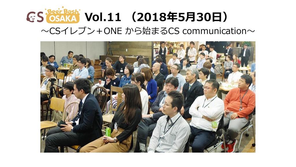 ~CSイレブン+ONE から始まるCS communication~ Vol.11 (2018...