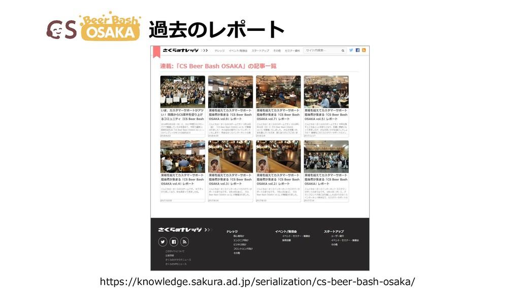 過去のレポート https://knowledge.sakura.ad.jp/serializ...