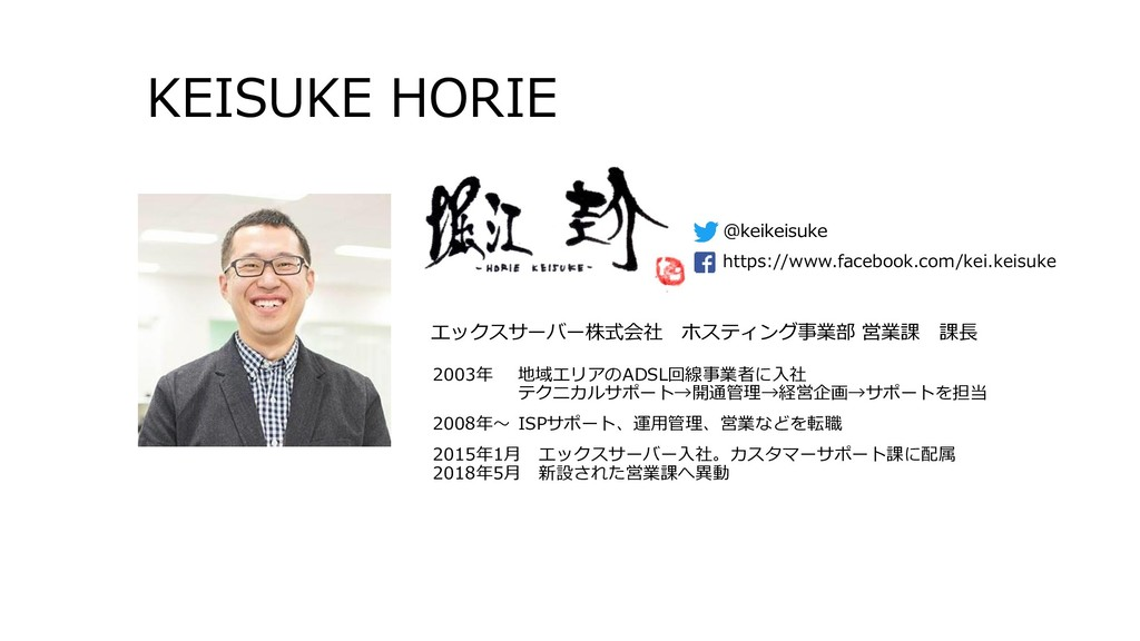 KEISUKE HORIE 2003年 地域エリアのADSL回線事業者に入社 テクニカルサポー...