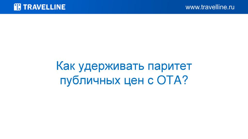 Как удерживать паритет публичных цен с OTA?