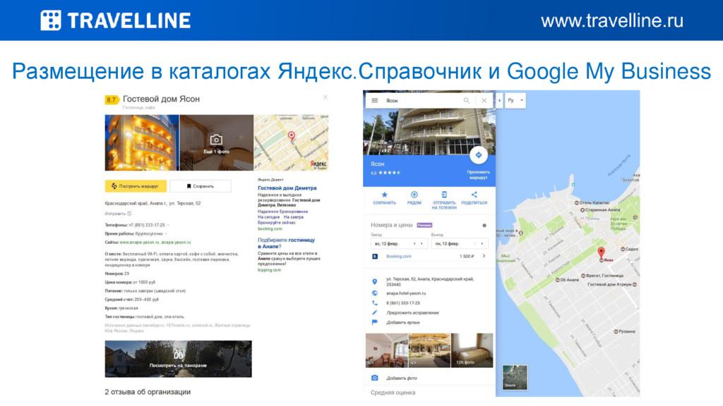 Размещение в каталогах Яндекс.Справочник и Goog...
