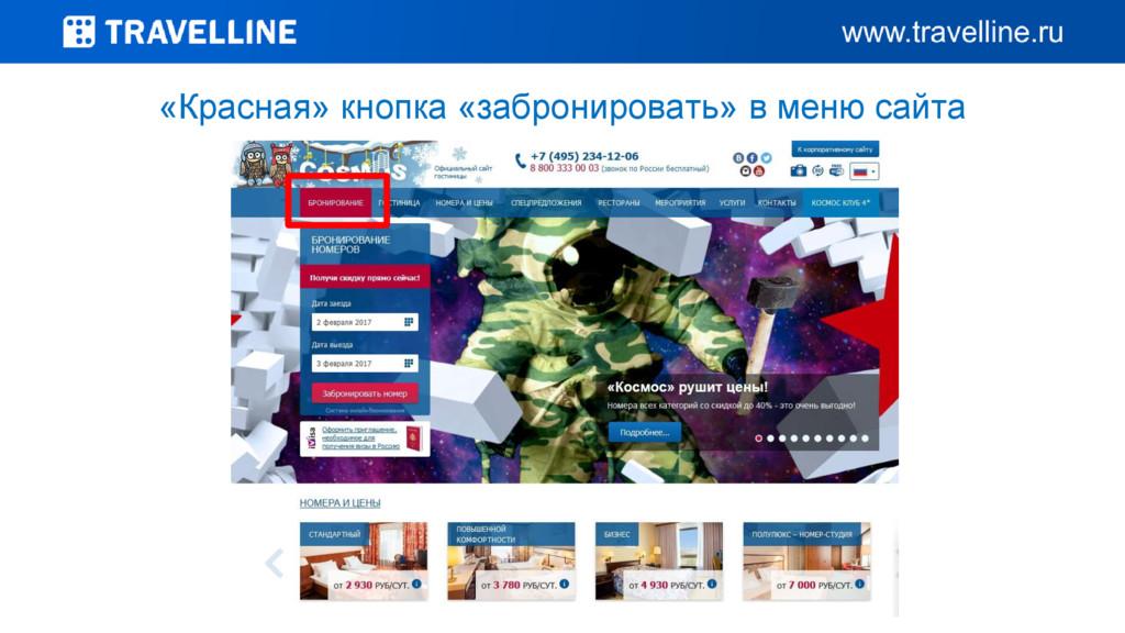 «Красная» кнопка «забронировать» в меню сайта