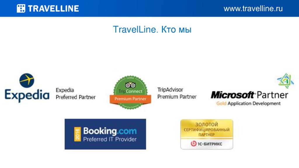 TravelLine. Кто мы
