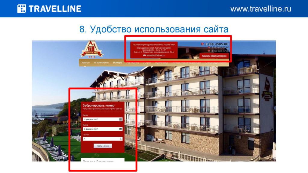 8. Удобство использования сайта