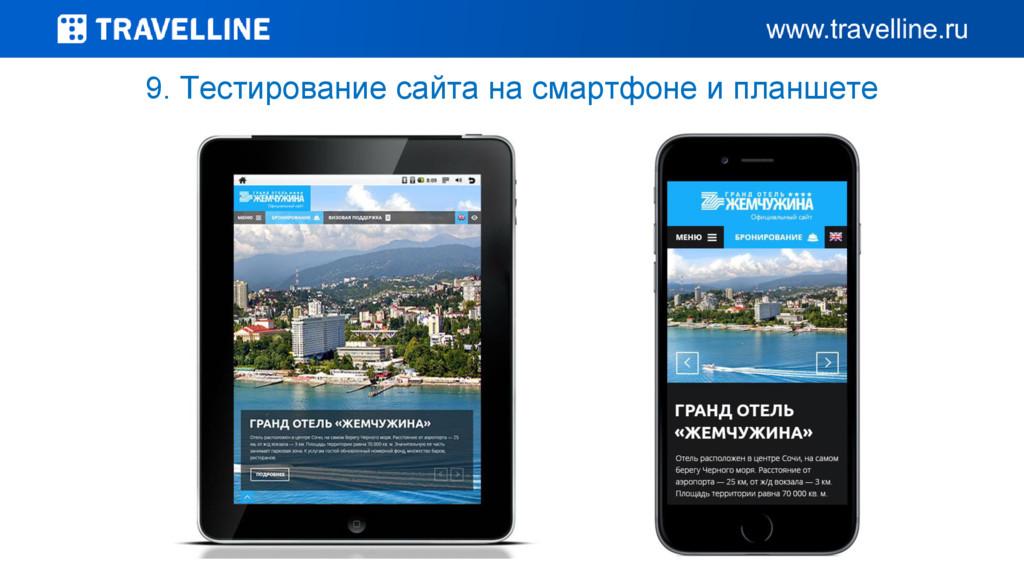 9. Тестирование сайта на смартфоне и планшете