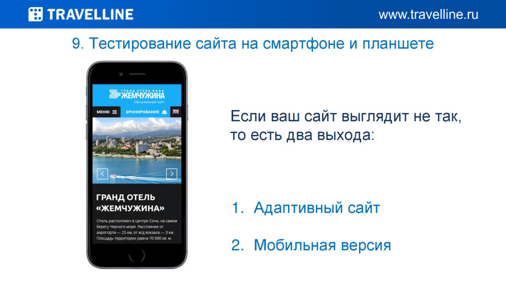 9. Тестирование сайта на смартфоне и планшете 1...