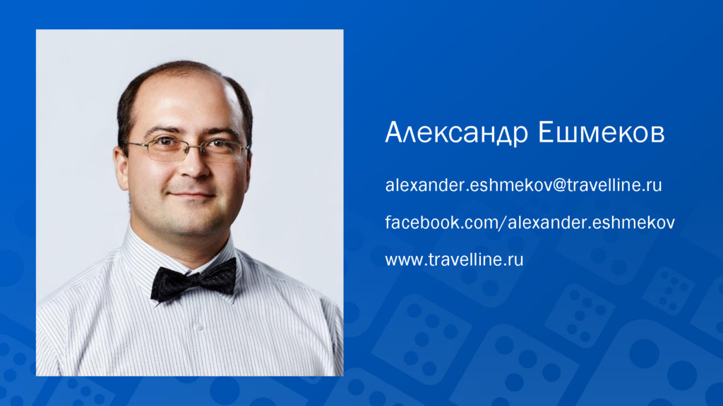 Александр Ешмеков alexander.eshmekov@travelline...
