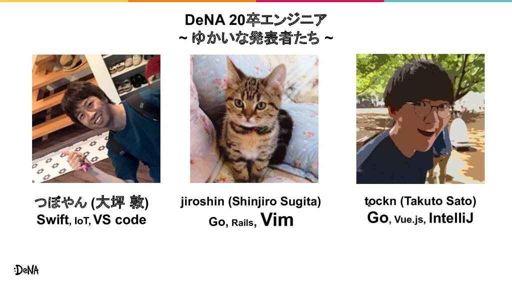 2 tockn (Takuto Sato) Go, Vue.js, IntelliJ つぼやん...