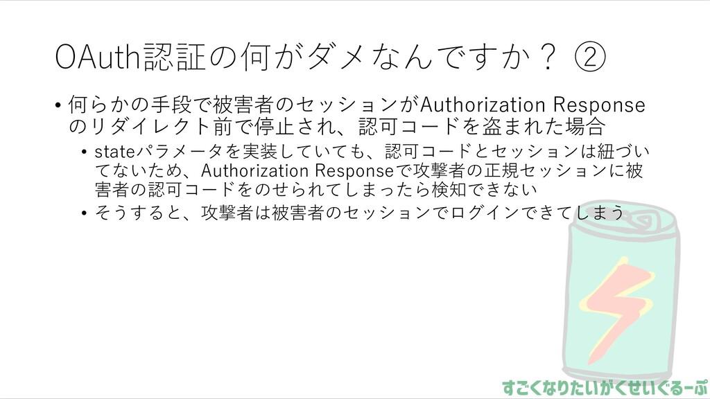 OAuth認証の何がダメなんですか? ② • 何らかの⼿段で被害者のセッションがAuthori...