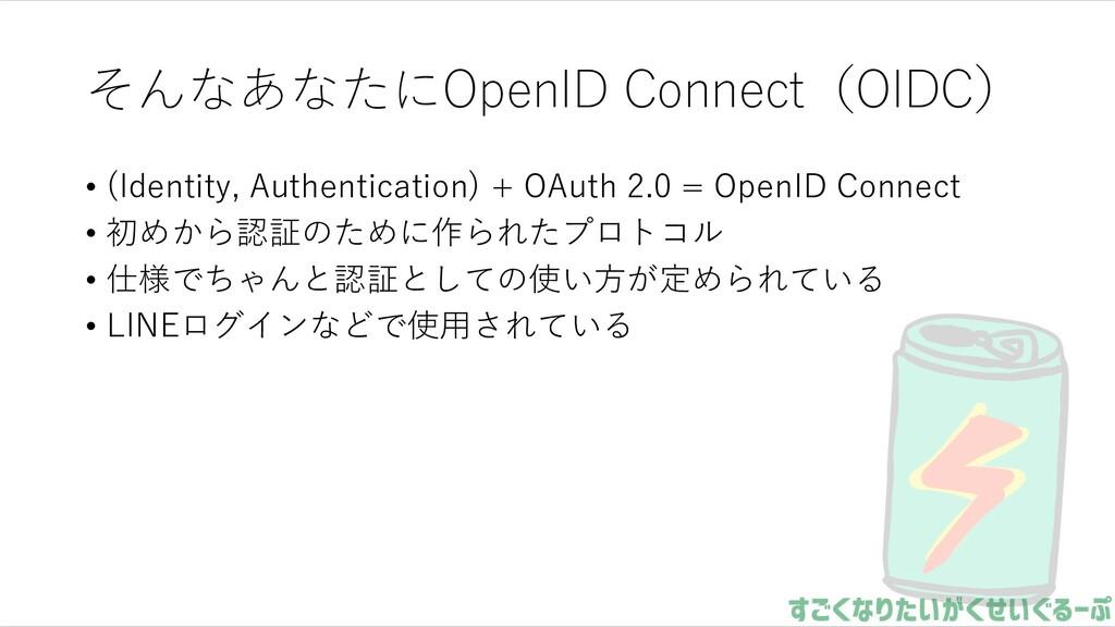 そんなあなたにOpenID Connect(OIDC) • (Identity, Authen...