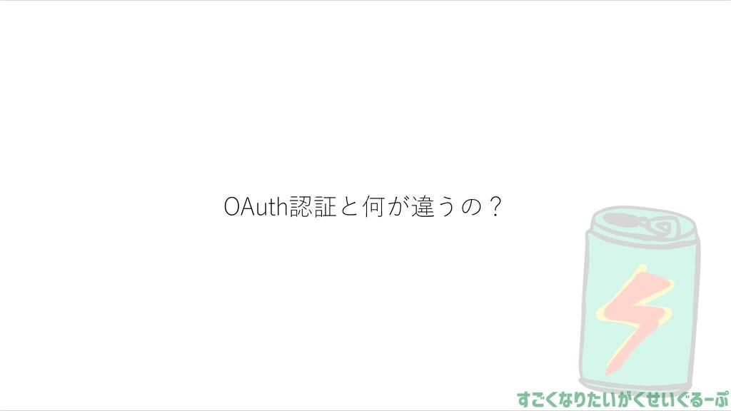 OAuth認証と何が違うの?