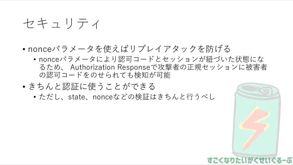 セキュリティ • nonceパラメータを使えばリプレイアタックを防げる • nonceパラメー...