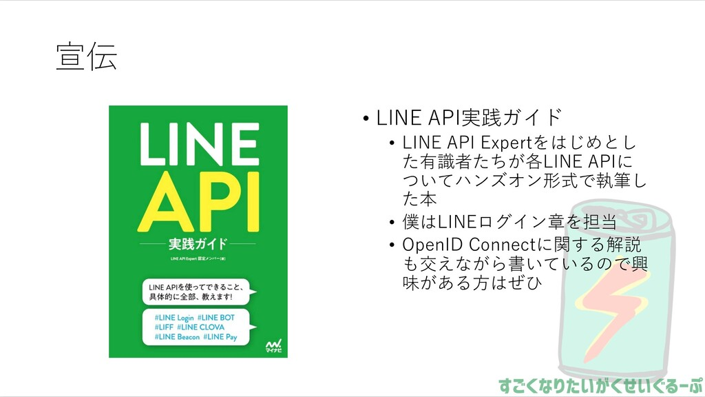 宣伝 • LINE API実践ガイド • LINE API Expertをはじめとし た有識者...