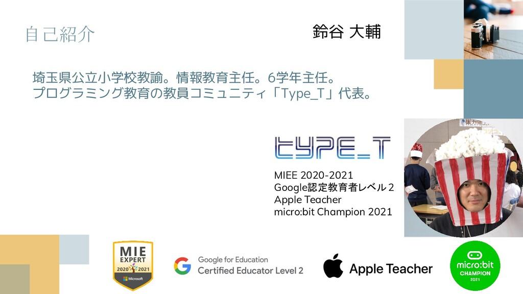 自己紹介 埼玉県公立小学校教諭。情報教育主任。6学年主任。 プログラミング教育の教員コミュニテ...