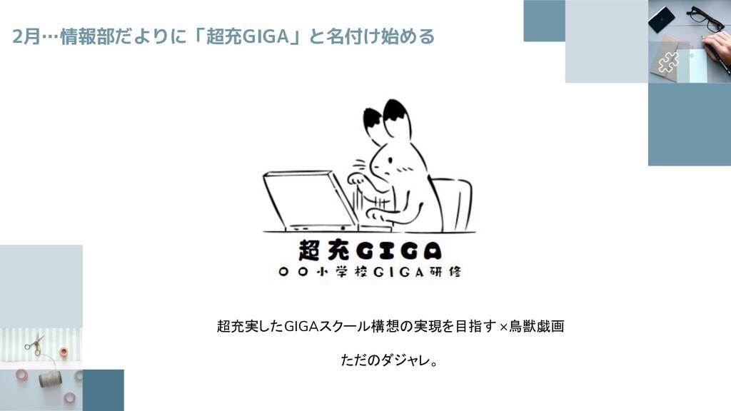 2月…情報部だよりに「超充GIGA」と名付け始める 超充実したGIGAスクール構想の実現を目指...