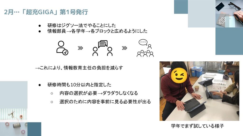 2月…「超充GIGA」第1号発行 ● 研修はジグソー法でやることにした ● 情報部員→各学年→...