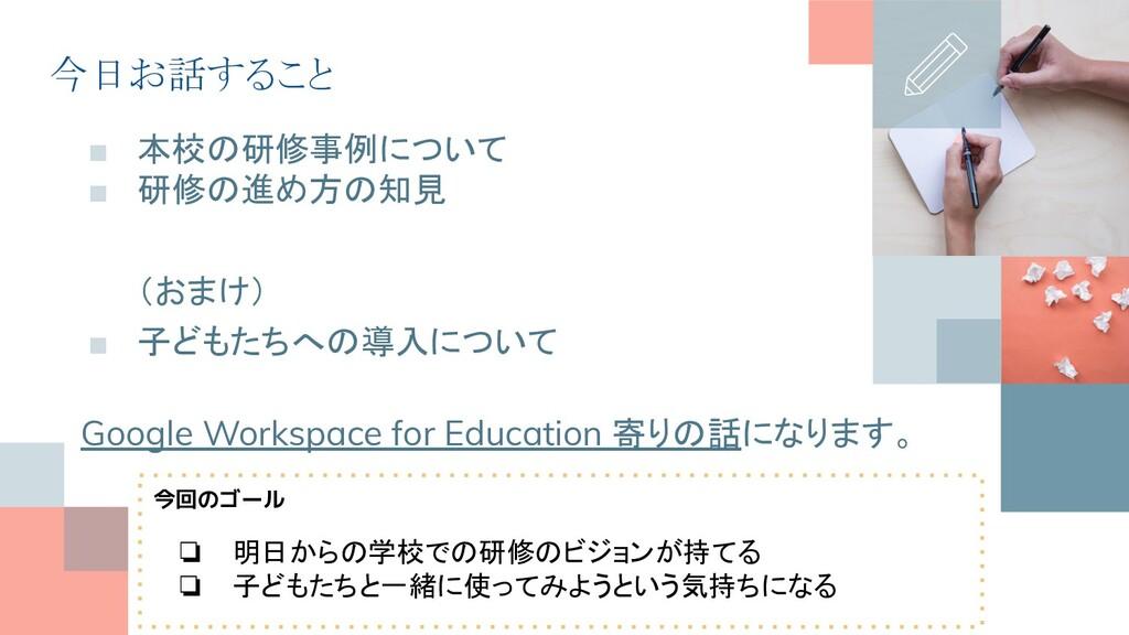 ■ 本校の研修事例について ■ 研修の進め方の知見 (おまけ) ■ 子どもたちへの導入について...