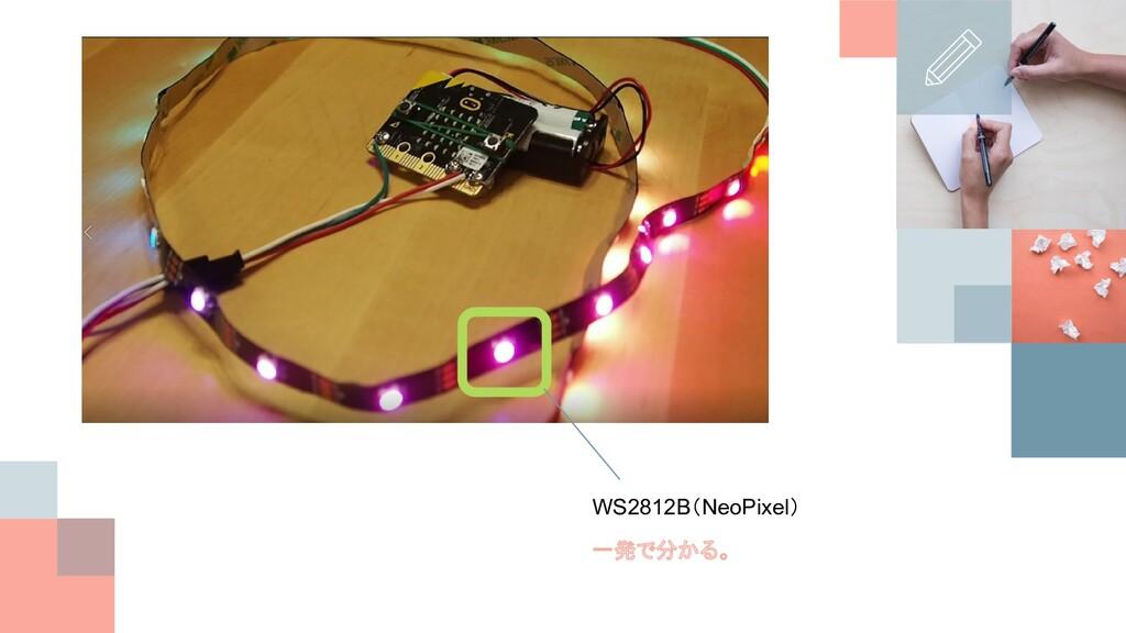 WS2812B(NeoPixel) 一発で分かる。