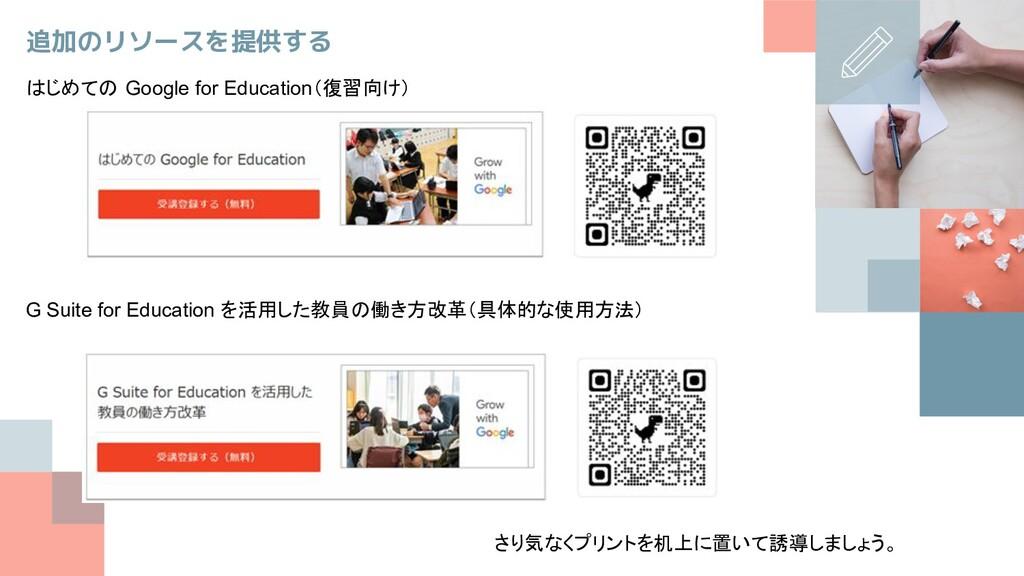 追加のリソースを提供する はじめての Google for Education(復習向け) G...