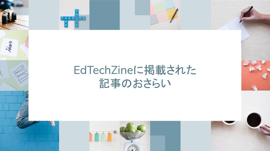 EdTechZineに掲載された 記事のおさらい