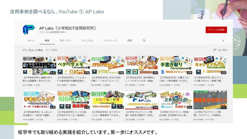 活用事例を調べるなら …YouTube ① AP Labo 低学年でも取り組める実践を紹介して...
