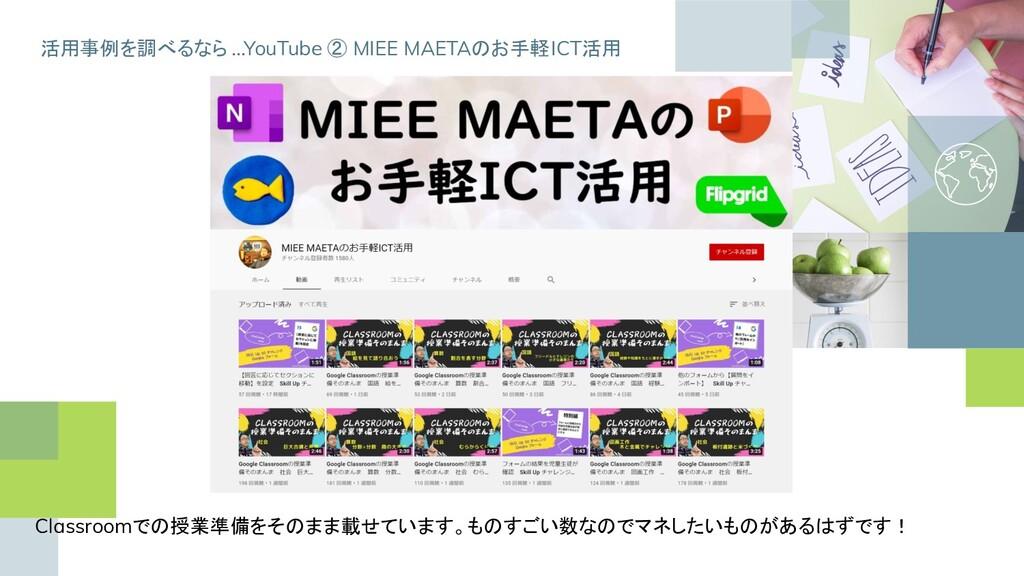 活用事例を調べるなら …YouTube ② MIEE MAETAのお手軽ICT活用 Class...