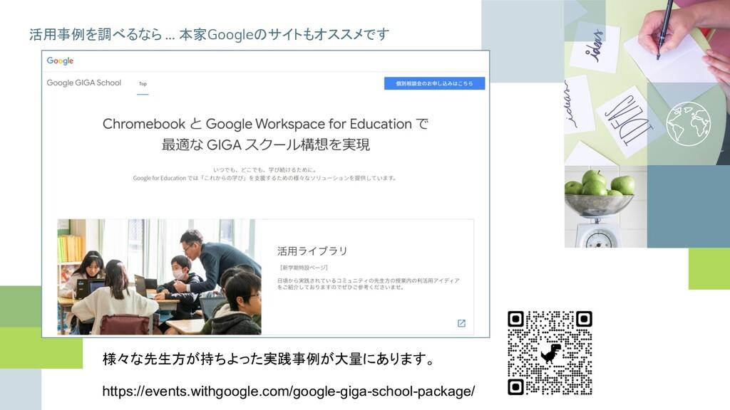 https://events.withgoogle.com/google-giga-schoo...