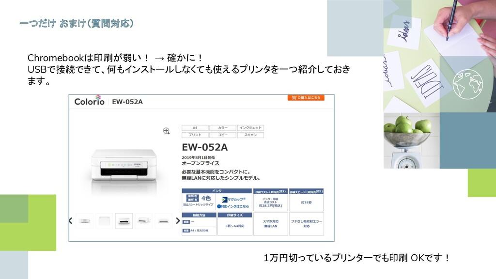 一つだけ おまけ(質問対応) Chromebookは印刷が弱い! → 確かに! USBで接続で...