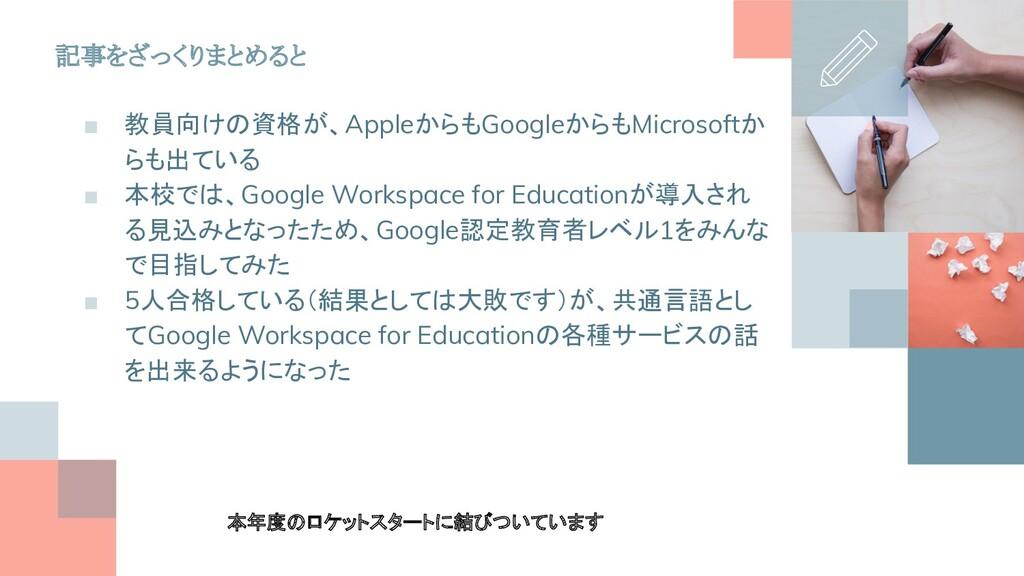 記事をざっくりまとめると ■ 教員向けの資格が、AppleからもGoogleからもMicros...