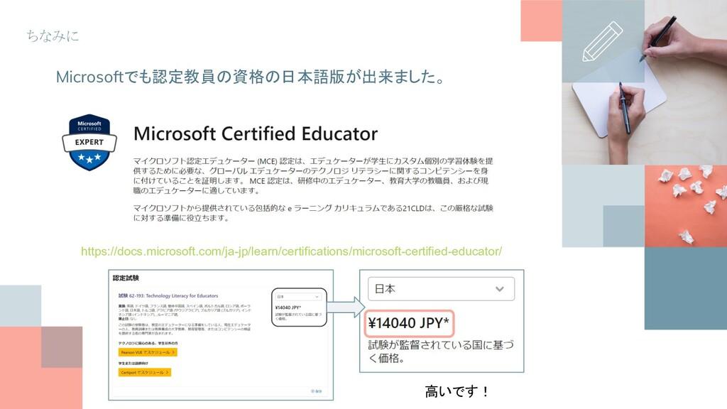 ちなみに Microsoftでも認定教員の資格の日本語版が出来ました。 https://doc...