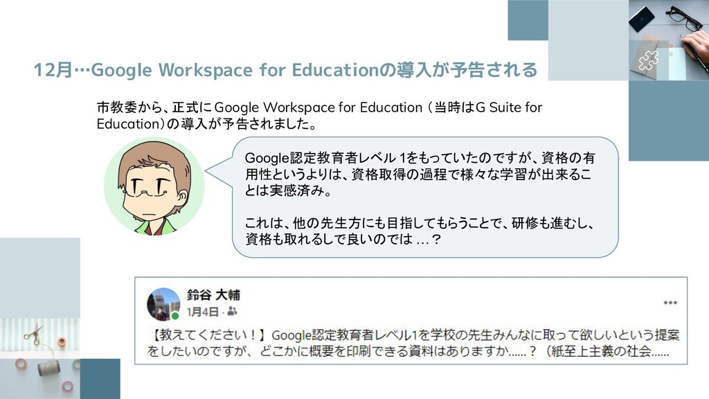 12月…Google Workspace for Educationの導入が予告される 市教委...