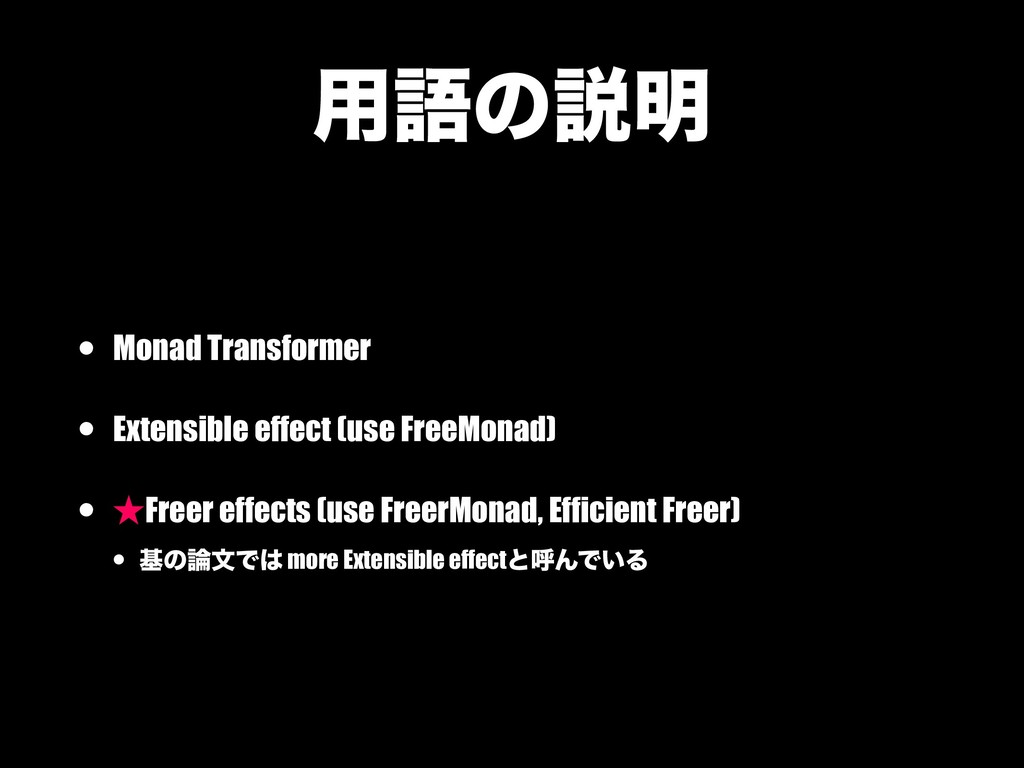 ༻ޠͷઆ໌ • Monad Transformer • Extensible effect (...