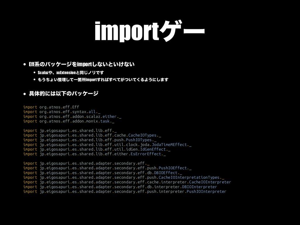 importήʔ • EffܥͷύοέʔδΛimport͠ͳ͍ͱ͍͚ͳ͍ • Scalazɺ...