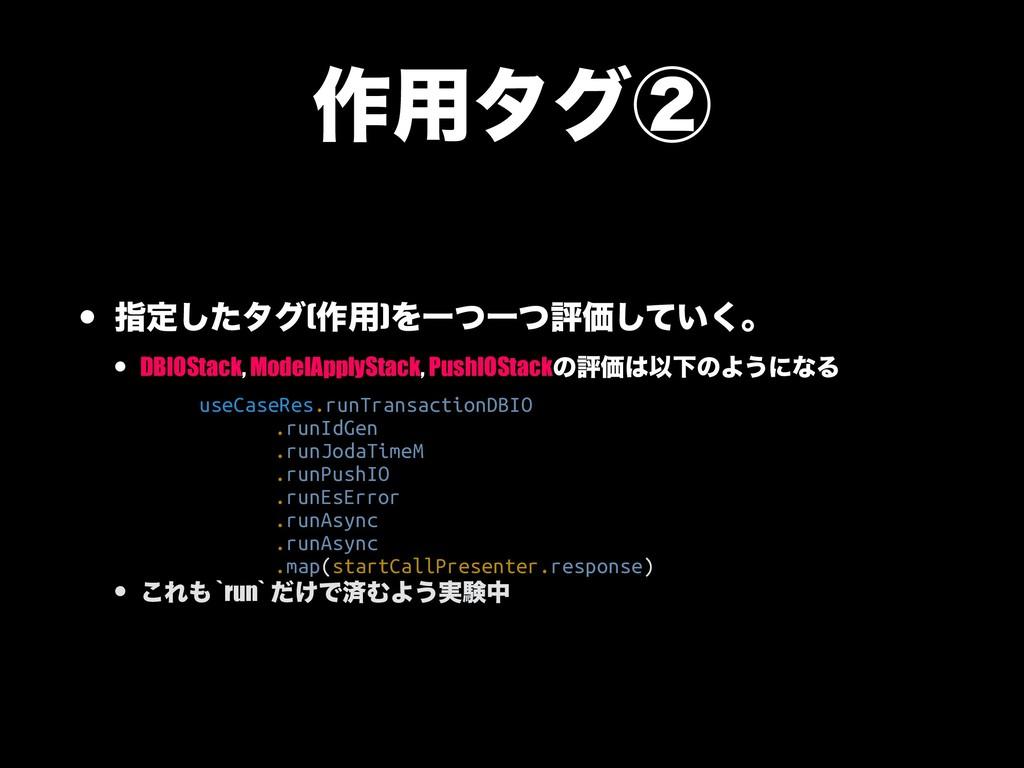 ࡞༻λάᶄ • ࢦఆͨ͠λά(࡞༻)ΛҰͭҰͭධՁ͍ͯ͘͠ɻ • DBIOStack, Mod...